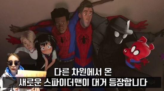 사진=영화 '스파이더맨: 뉴 유니버스' 스틸컷, 편집=씨쓰루