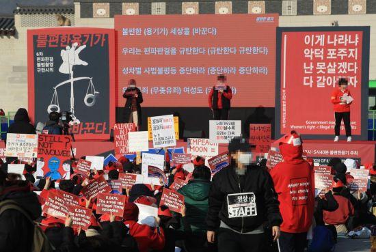 """""""웹하드 카르텔, 이게 나라냐""""…'불편한 용기' 광화문 광장서 6번째 시위"""