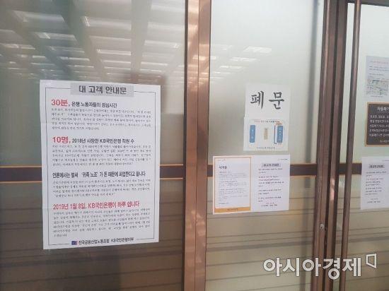 [국민은행 파업]지점 모두 열었지만…일부 정상영업 불가능