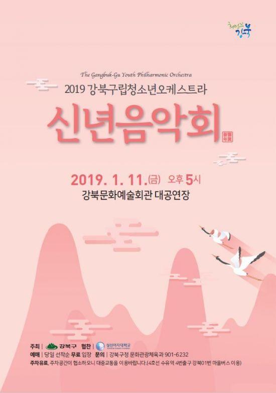 강북구립 청소년오케스트라 신년음악회