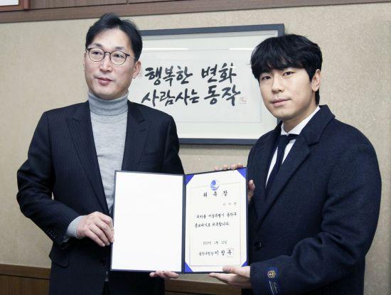 배우 이시언 동작구 홍보대사 위촉