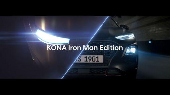 현대차, '코나 아이언맨 에디션' 23일 판매 시작…가격 2945만원