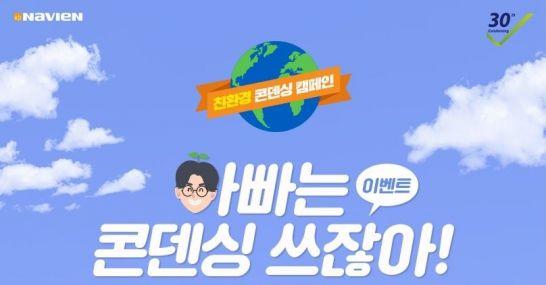 경동나비엔 '아빠는 콘덴싱 쓰잖아'…아이패드 당첨 이벤트