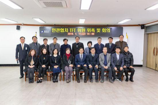 광진구 민관협치 TFT 구성...민간 위원 11명 ·공무원 11명