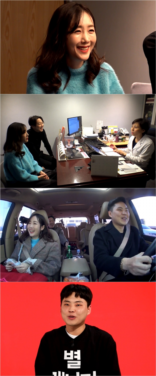 '전참시' 별, 셋째 '송이' 초음파 검사 공개…하하, '별바라기' 매니저 폭로
