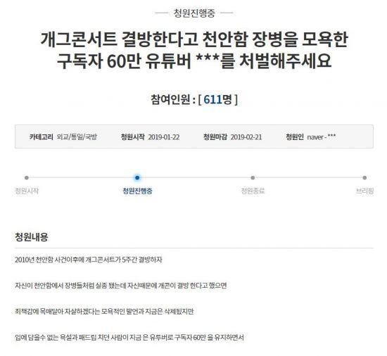 """""""천안함 장병 모욕한 윾튜브 처벌해달라""""…청와대 국민청원 등장"""