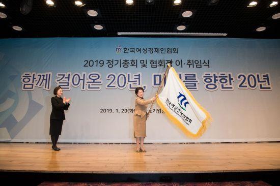 정윤숙 여경협 회장 취임…기업인으로 돌아가는 한무경 명예회장(종합)