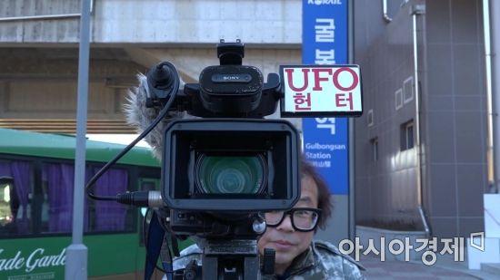 "[UFO를 찾아서]①15년 경력 UFO 헌터 ""UFO는 있다"""