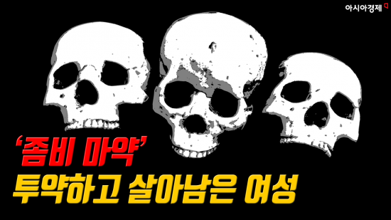 '좀비 마약' 투약에도 살아남은 여성(영상)