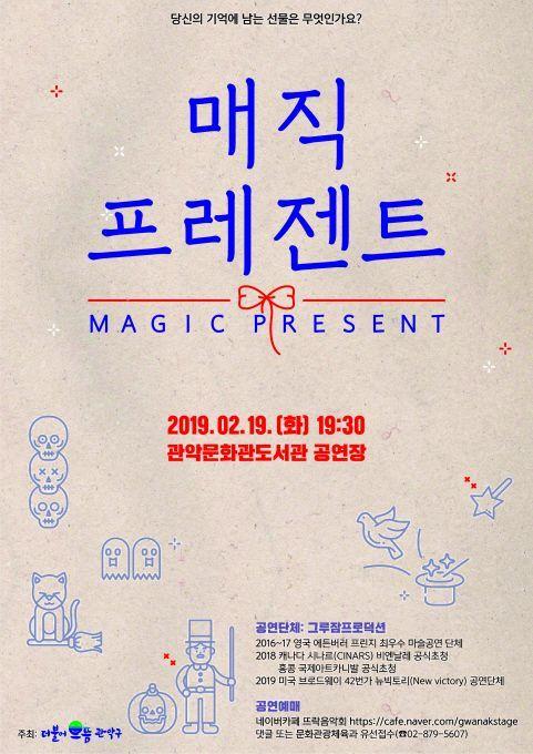 '현재는 선물이다'...관악구 'The Magic Present' 공연