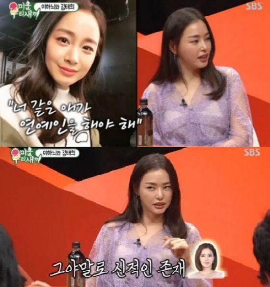 """이하늬 """"김태희 덕분에 연예계 데뷔…은인 같은 분"""""""