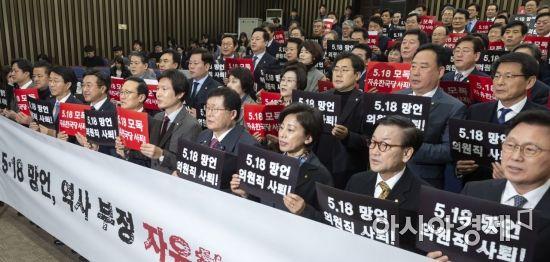 5·18 망언 의원 윤리위 제소…'한국당 악재'에 민주당, 대야 공세