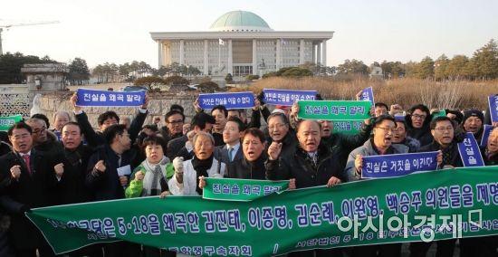 [포토] 구호 외치는 5.18 단체 회원들