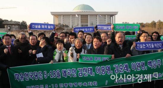 [포토] 국회 찾은 5.18 단체 회원들