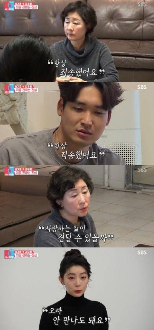 """정겨운 아내 김우림 """"정겨운 이혼 사실 알고 아버지 우셨다"""""""