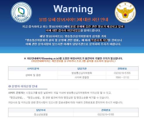'제2의 소라넷·밤토끼' 차단 후폭풍…엉큼할 권리 vs 시장 정상화 '충돌'(종합)