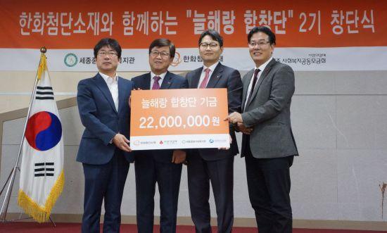 한화첨단소재, 세종지역 어린이 합창단에 기금 2200만원 전달