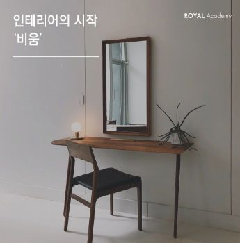 로얄앤컴퍼니, '정리 전문가' 초청 인테리어 교육