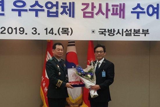 이수건설, 국방시설본부 주관 '2018 우수 건설업체' 선정