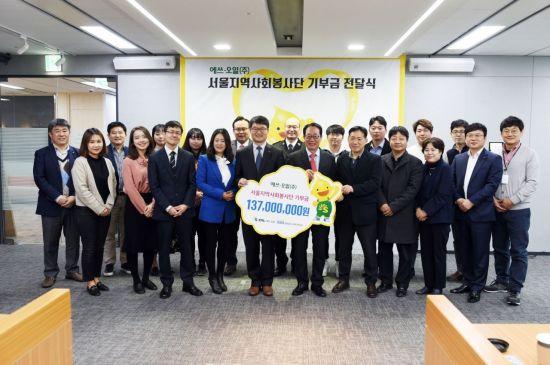S-OIL, 서울시 사회복지협의회에 1억3700만원 기부금 전달