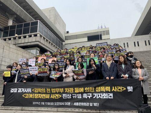 """故장자연·김학의 前 차관 사건 피의자 모두 무혐의에 """"철저한 재조사 촉구"""""""
