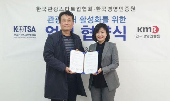 """""""관광벤처 돕는다"""" 스타트업協·경영인증원 MOU"""