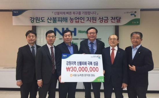 서울농협 임직원, '강원산불' 피해 농업인 지원 성금 3000만원 전달