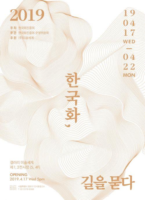 한국화 대표 중견작가 82인 참여 '한국화, 길을 묻다'展