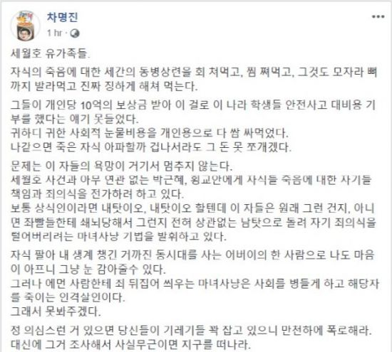 """차명진 """"세월호 유가족들, 징하게 해쳐 먹는다"""""""
