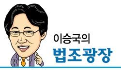 [아시아블로그] '부실' 우려되는 국회의원 수사