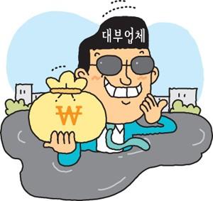 """대부업 최고금리 인하에…""""불법 사금융시장 확대될 것"""""""