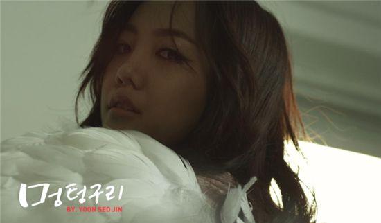 ▲멍텅구리 뜻.(출처: 윤서진 '멍텅구리' 티저 영상 캡처)
