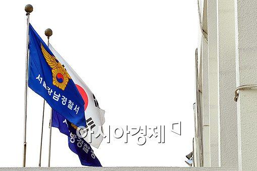 서울 강남경찰서. 사진=아시아경제DB