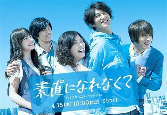 "TVXQ member Hero Jaejoong (far right) in Japanese TV series ""Hard to Say I Love You"" [Fuji TV]"