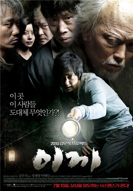 강우석 '이끼', 춘사영화제 작품상-감독상 등 7관왕(종합)