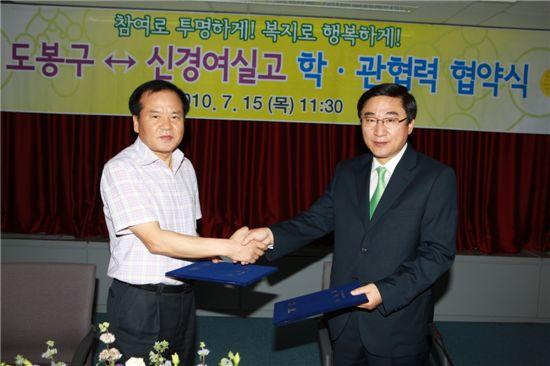 이동진 도봉구청장(오른쪽)이 신경여자실업고 관계자와 학관협력서에 서명한 후 악수하고 있다.