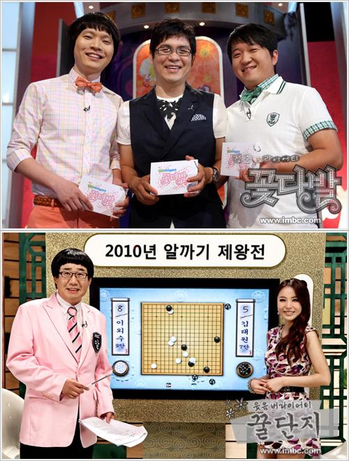 MBC 예능 '꿀단지'·'꽃다발', 틈새시장 공략 '난항'