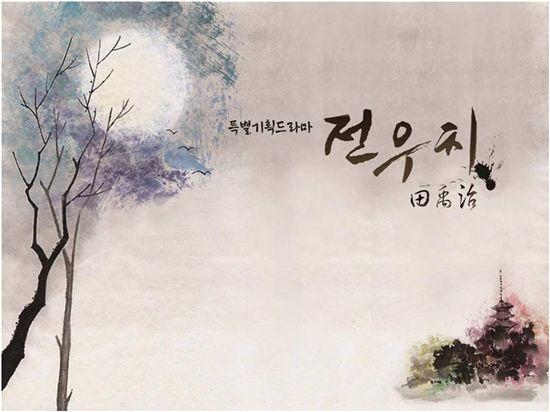 '전우치', 영화 이어 드라마로도 나온다..초록뱀 제작 준비중