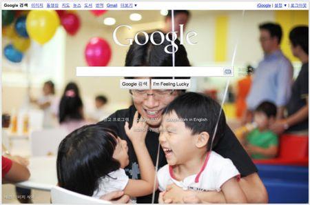 구글 첫화면 배경이미지에 가족사진을 넣은 모습