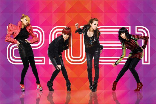 2NE1, 첫 정규앨범 'To anyone' 전격 발표