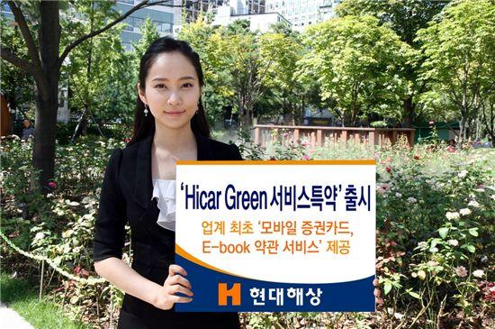 현대해상, 'Hicar Green 서비스 특약' 출시
