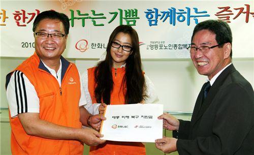 김창범 한화L&C 대표(왼쪽부터), 탤런트 김희선씨가 영등포노인종합복지관(서병수, 관장)에 독거노인들의 태풍피해 복구를 위한 지원금을 전달하고 있다.