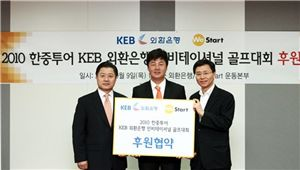 외환은행 김승권 본부장(왼쪽)이 위스타트 재단, 골프선수단과 협약식을 맺고 버디 한 개당 총 3만원을 기부키로 했다.