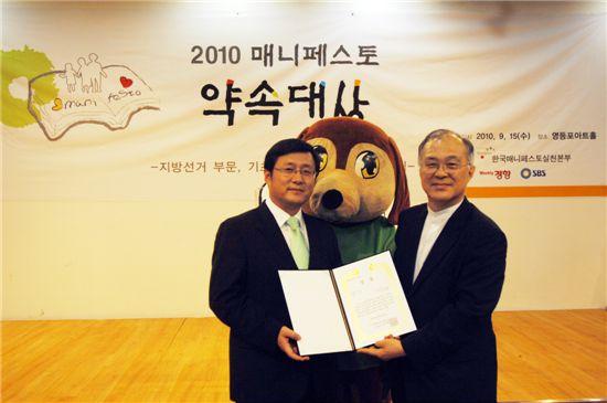 김성환 노원구청장(왼쪽)이 매니페스토 대상을 받고 있다.