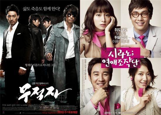 '무적자-시라노' 추석韓영화 각축 '최후의 승자는?