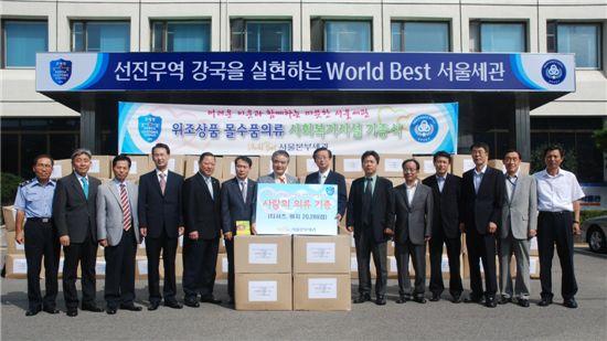 서울세관이 위조상품 물수품 옷을 사회복지시설에 전하고 있다.(오른쪽에서 7번째가 우종안 서울세관장)