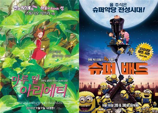 애니메이션 '아리에티-슈퍼배드' 추석 가족 관객 잡는다!