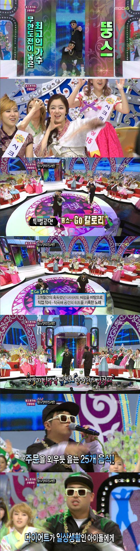 뚱스 정형돈-길, '무도' 이후 '꽃다발'서 최초공연 '폭소'