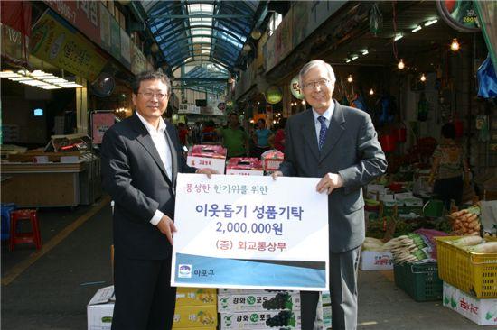 신각수 외교통상부 제1차관(오른쪽)이 김영호 마포구 부구청장에게 이웃돕기 성금 200만원을 전달했다.