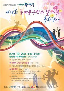 동대문구 구민의 날 행사 포스터